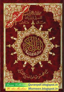 44 the holy quran for the kindle authentic madinah version www momeen blogspot in www quranpdf blo download pdf book
