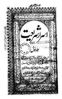 اسرار شریعت ۔ مکمل تین جلدیں ۔ مولوی محمد فضل خان
